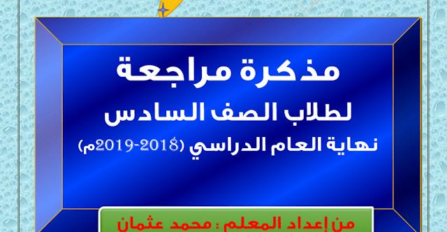 مذكرة مراجعة للفصل الثاني والثالث لغة عربية