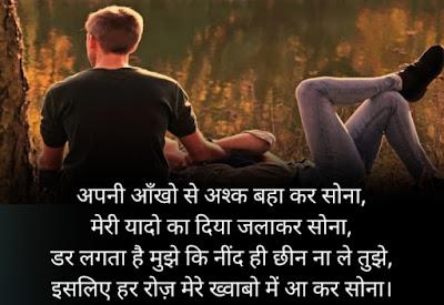 good night romantic love shayari