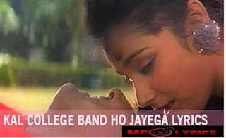 Kal College Band Ho Jayega Song Lyrics  Jaan Teri Kasam (1992)   Sadhana Sargam, Udit Narayan