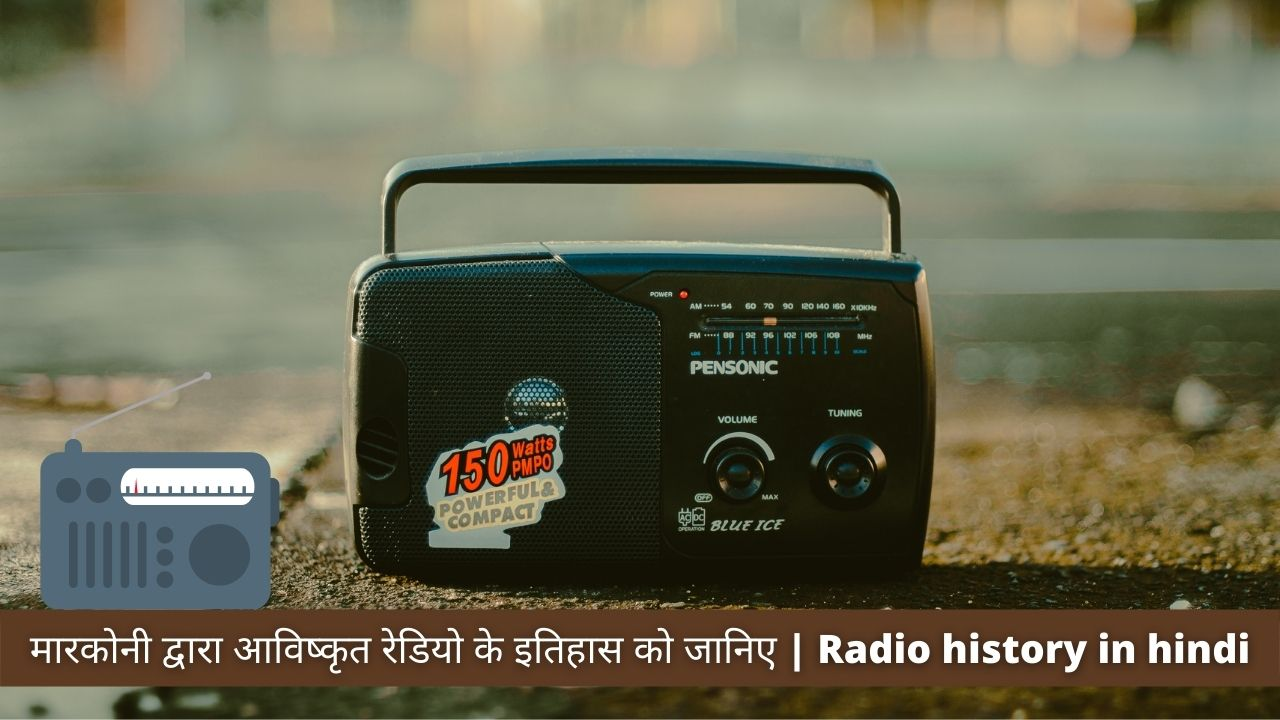 मारकोनी द्वारा आविष्कृत रेडियो के इतिहास को जानिए   Radio history in hindi