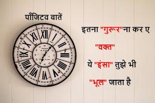 inta Gurur na kar a waqt, Ye Insan tuze bhi bhul jata hai