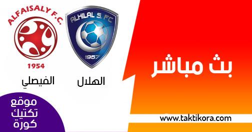 مشاهدة مباراة الهلال والفيصلي بث مباشر اليوم 01-03-2019 الدوري السعودي