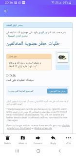 بيان ضلال مفسر الرؤى ، مدعي المهدية ، المدعو- علامه فارقه 11