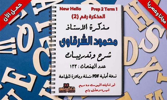 مذكرة لغة انجليزية للصف الثاني الاعدادي الترم الاول 2020 للاستاذ محمود الشرقاوي