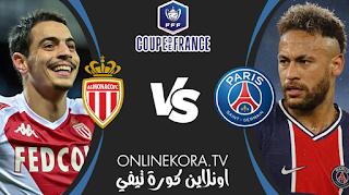 مشاهدة مباراة باريس سان جيرمان وموناكو بث مباشر اليوم 19-05-2021 في نهائي كأس فرنسا