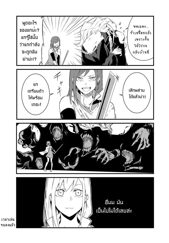 อ่านการ์ตูน Yuusha wa Shimei wo Wasureteru ตอนที่ 1 หน้า 12