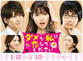SINOPSIS Please Love the Useless Me Epsiode 1- Terakhir (Drama Jepang)