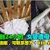 出世不到24小时,女婴遭母狠心遗弃,任何人有情报,可联系警方