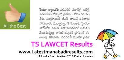 Manabadi TS LAWCET Results 2016, Namasthe Telangana LAWCET Results 2016, TS LAWCET Results 6th June 2016