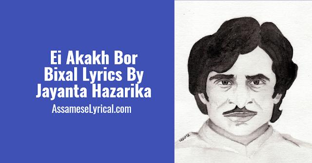 Ei Akakh Bor Bixal Lyrics
