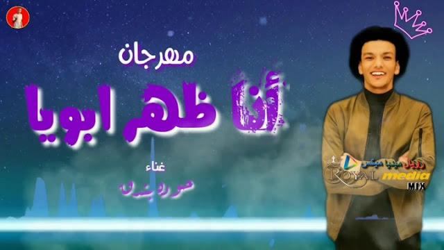 مهرجان انا ضهر ابويا - القمة الدخلاوية