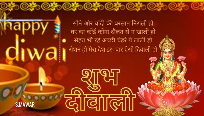 दीपावली-शुभकामना-संदेश-Diwali-Sandesh-in-Hindi