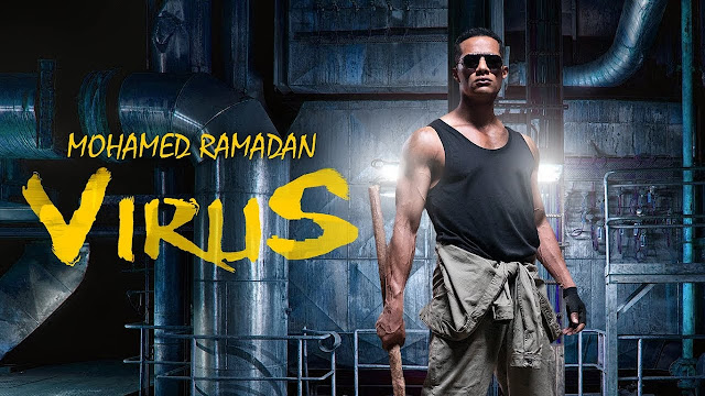 حصريا اغنية محمد رمضان الجديدة - فايرس - Mohamed Ramadan - Virus Song