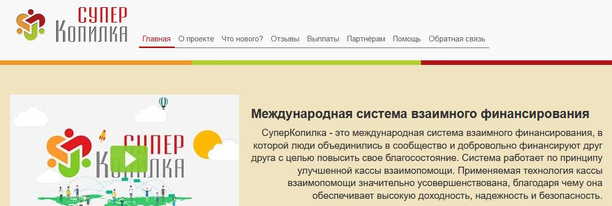 Мошеннический сайт superkopilka.com – Отзывы, развод, платит или лохотрон? Информация
