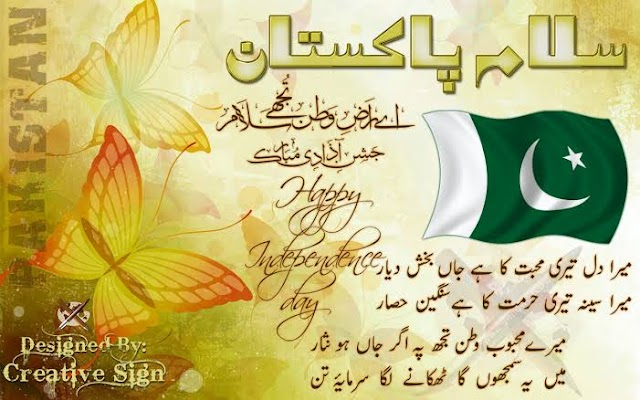 14 August independence day of Pakistan 2020