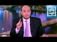 برنامج القاهرة اليوم عمرو أديب حلقة السبت 23-5- 2015 قناة اليوم - الحلقة كاملة