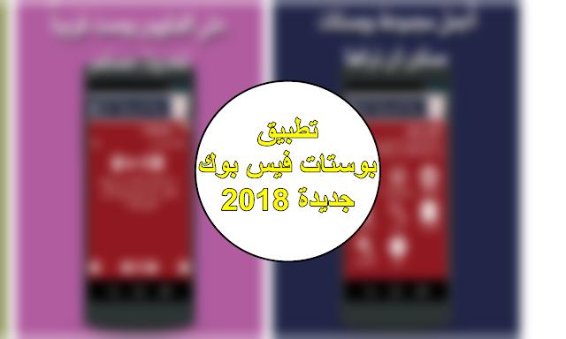 بوستات فيس بوك جديدة مكتوبة 2018 للموبايل الاندرويد