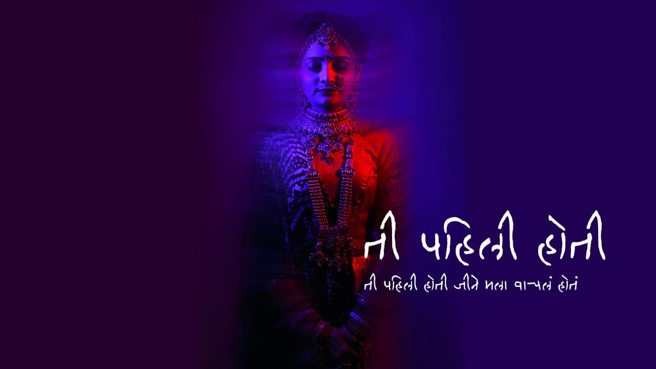 ती पहिली होती - मराठी कविता | Tee Pahili Hoti - Marathi Kavita