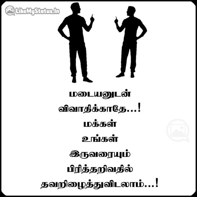 மடையனுடன் விவாதிக்காதே... Vivatham Tamil Quote Image...