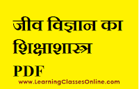 Pedagogy of Biological Science study material in hindi, Pedagogy of Biological Science ebook in hindi, Pedagogy of Biological Science b.ed in hindi,