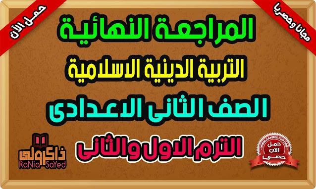 تحميل مراجعة تربية اسلامية للصف الثانى الاعدادى الترم الاول والترم الثاني