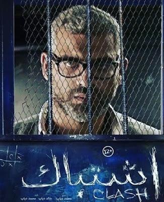 فيلم اشتباك أفلام مصرية عربية أكشن كوميدي مسلسلات أجنبيه مترجمة رومانسيه