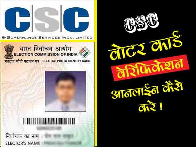 CSC Voter Card Verification