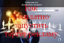 http://www.iozarabotke.ru/2016/08/2-sposoba-besplatnoy-targetirovannoy-reklami.html
