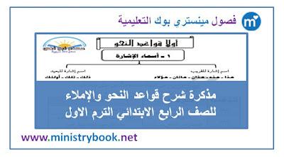 مذكرة شرح قواعد النحو والإملاء رابعة ابتدائي