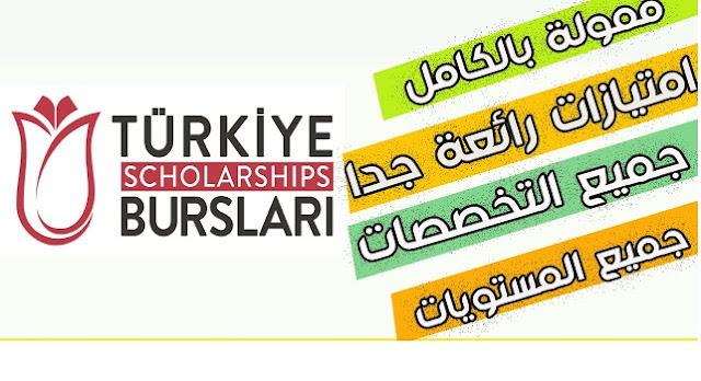 منحة تركيا بورسلاري 2021 |