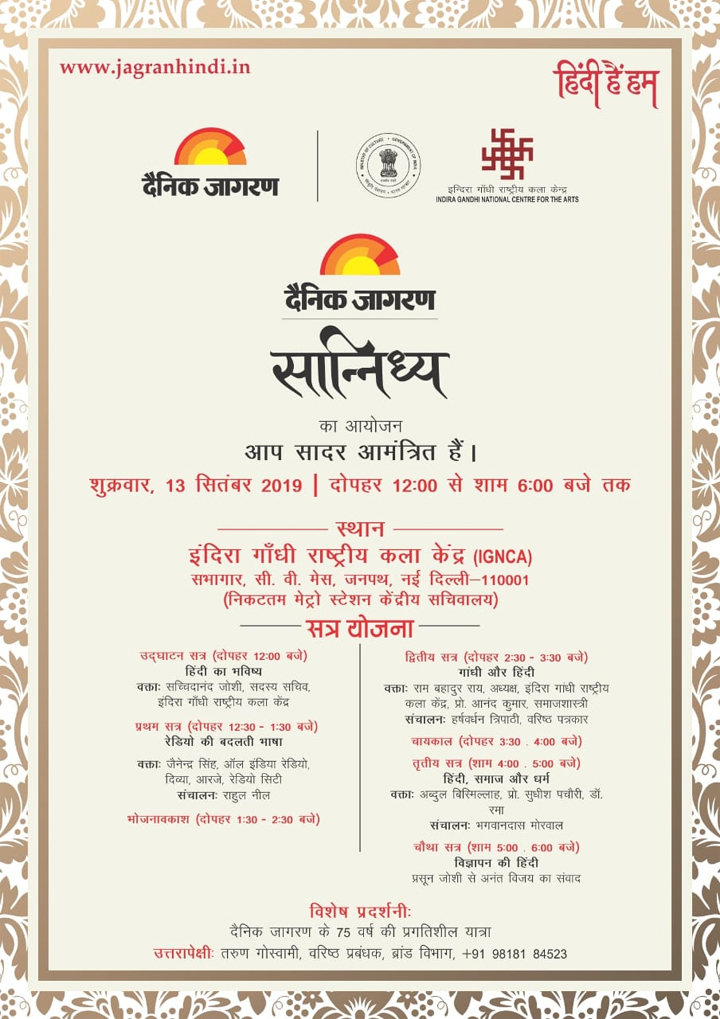 dainik-jagran-sanidhya1