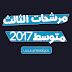 مرشحات الجغرافية للاستاذ محمد الخفاجي للصف الثالث متوسط 2017