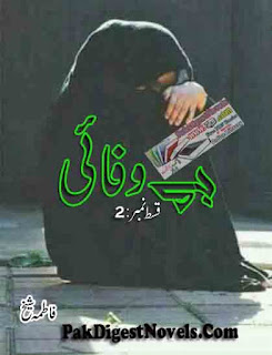 Bewafai Episode 2 Novel By Fatima Sheikh