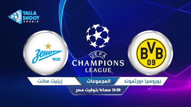 مشاهدة مباراة بروسيا دورتموند وزينيت اليوم بث مباشر 28-10-2020 دوري ابطال  اوروبا
