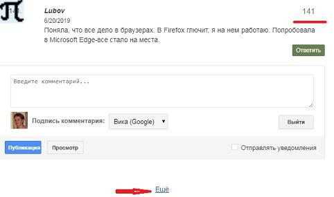 комментарии Блоггер