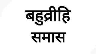 बहुव्रीहि समास | उदाहरण सहित | bahuvrihi samas