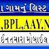 Open circulation framework, See your town list APL, BPL, AAY, NFSA