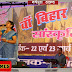 'जय बिहार': बिहार दिवस पर सजा मधेपुरा, मनमोहक कार्यक्रमों की भरमार