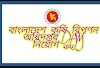 বাংলাদেশ কৃষি বিপণন অধিদপ্তর DAM নিয়োগ 2021