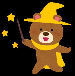 動物の魔法使いのイラスト(クマ)