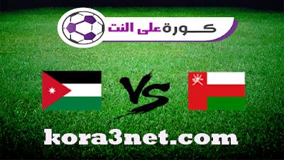 مباراة عمان والاردن