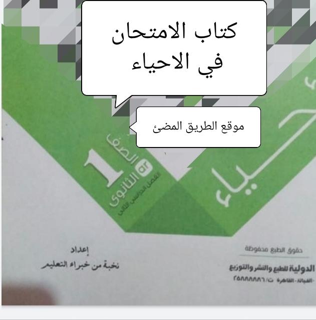 حمل كتاب الامتحان في الاحياء للصف الاول الثانوي الترم الثاني 2020
