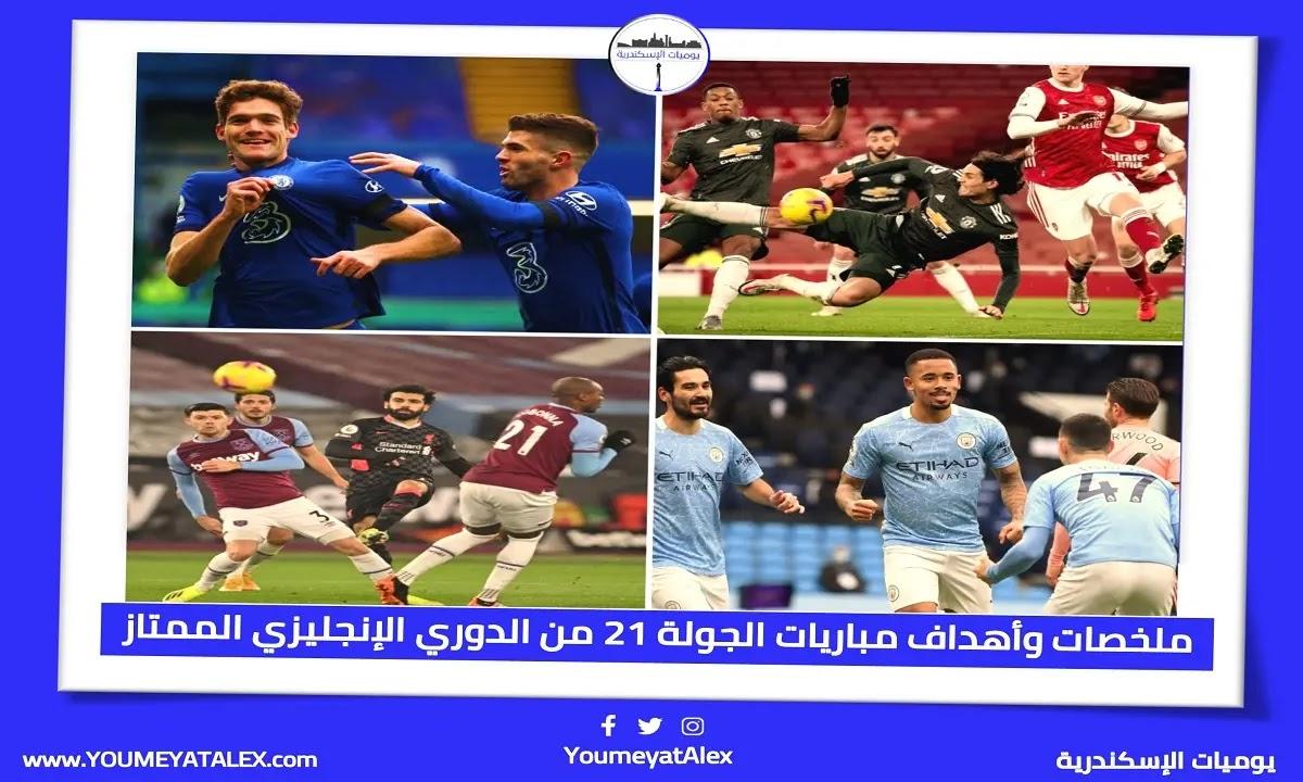 بالفيديو..أهداف وملخصات الجولة 21 من الدوري الإنجليزي الممتاز