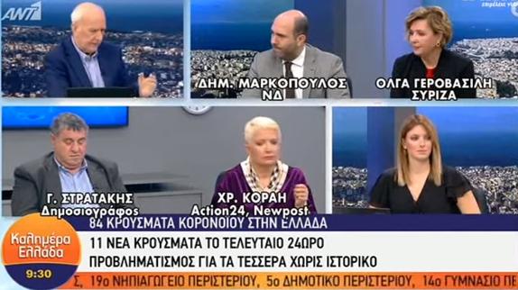 Γεροβασίλη προς ΝΔ: Διεθνοποίηση ενός ζητήματος σημαίνει ενημέρωση και διεκδίκηση. Ο κ. Μητσοτάκης ενημέρωσε, δεν διεκδίκησε! – VIDEO