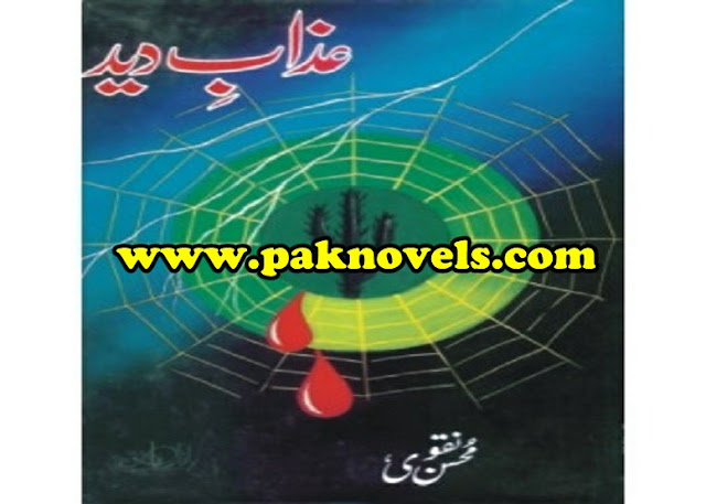 Urdu Poetry by Mohsin Naqvi