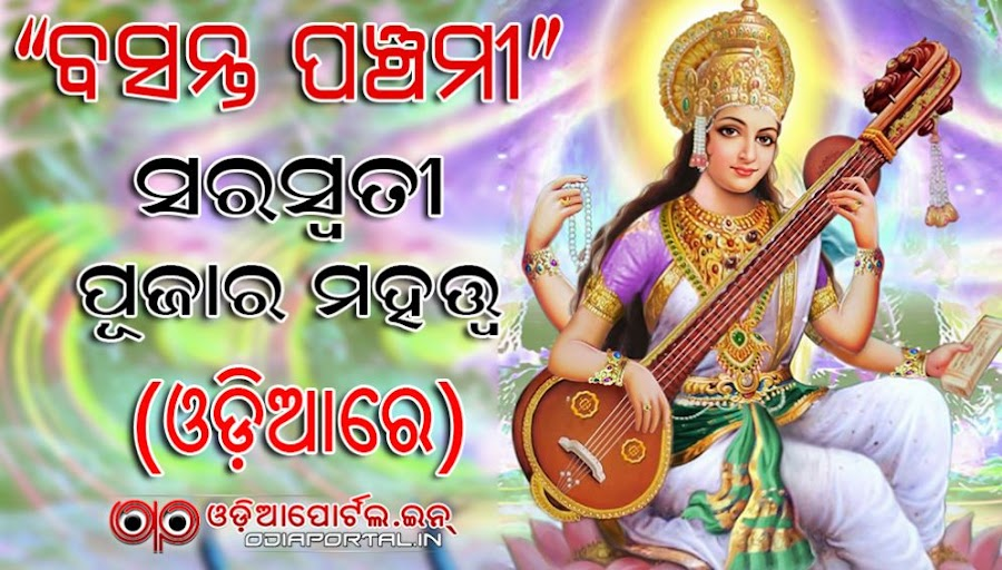 Vasant Panchami, Saraswati Puja and the spiritual significance Sri Panchami, basant panchami essay, pdf download, facts about goddess saraswati in odia language, Significance of *Basant Panchami & Saraswati Puja* and Facts about Devi Saraswati - Read in Odia