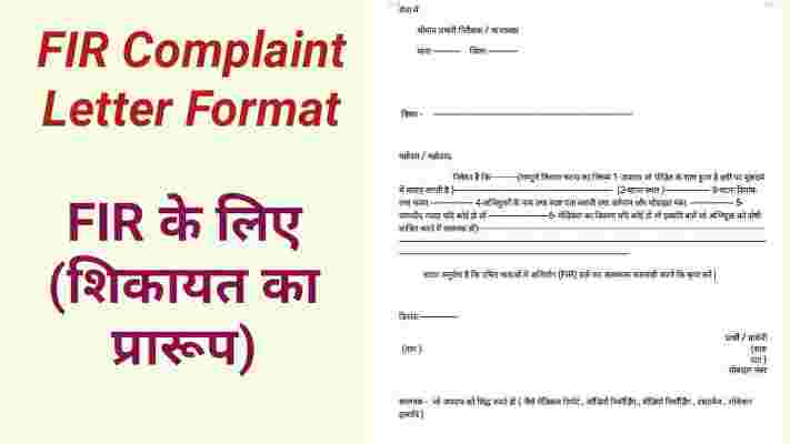 Application Format for Police FIR (First Information Report) in Hindi | police application format | police application kaise likhe | police thana ko application kaise likhe | police ko sikayat kaise kare | police ko sikayat kaise likhe | how to write police complaint