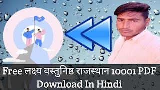 Free लक्ष्य वस्तुनिष्ठ राजस्थान 10001 PDF Download In Hindi