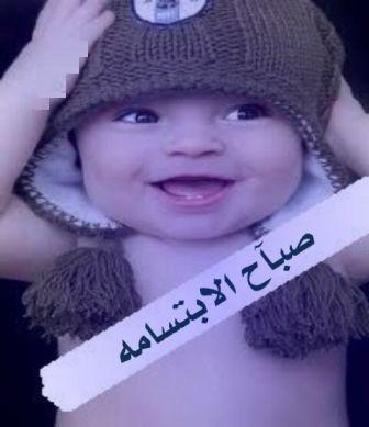 ba308a3b3cef5 صور اطفال مكتوب عليها 2018 احلى العبارات للفيس - مصراوى الشامل