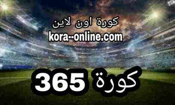كوره 365 لايف كورة 365 جودة hd كورة 365 جودة عالية كورة 365 تعليق عربي كورة 365 بث مباشر الاهلي بث مباشر٣٦٥